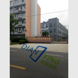 绍兴华星丝织印染荧光显微镜DYF-880C交付